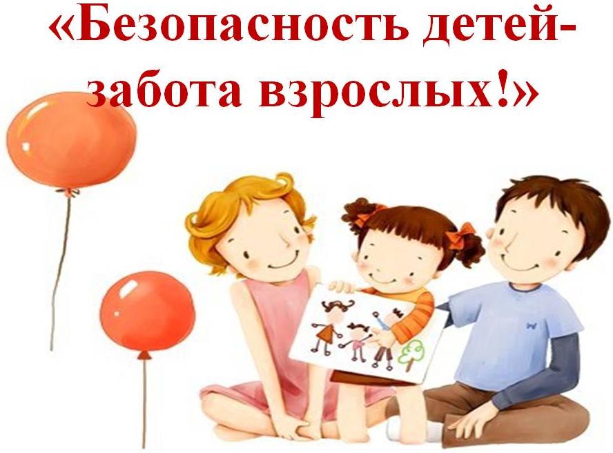 Картинки по запросу безопасность детей